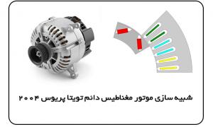 شبیه سازی موتور مغناطیس دائم